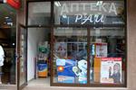 Аптека Рай Велинград